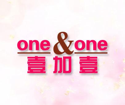 壹加壹-ONEONE