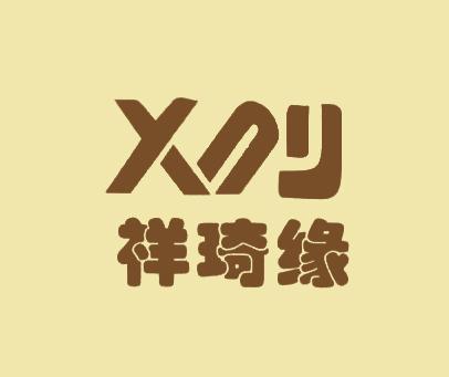 祥琦缘-XQY