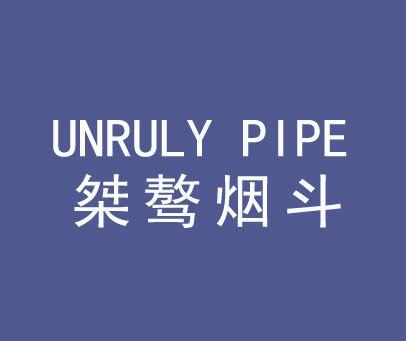 桀骜烟斗-UNRULYPIPE
