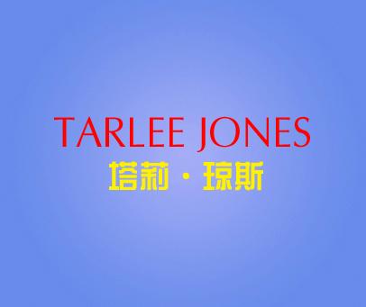 塔莉琼斯-TARLEEJONES