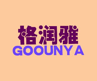 格润雅-GOOUNYA