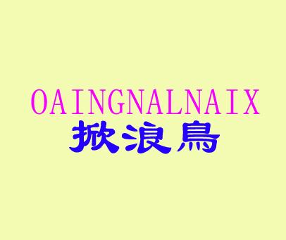 掀浪鸟-OAINGNALNAIX