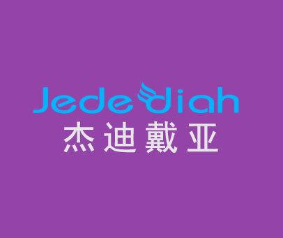 杰迪戴亚-JEDEDIAH