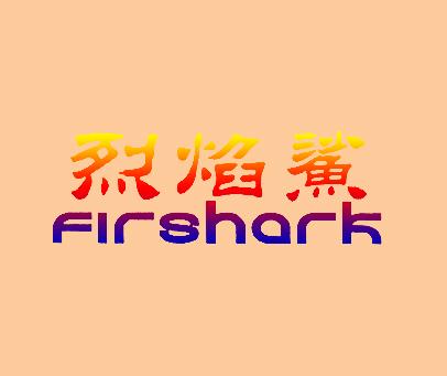 烈焰鲨-FIRSHARK