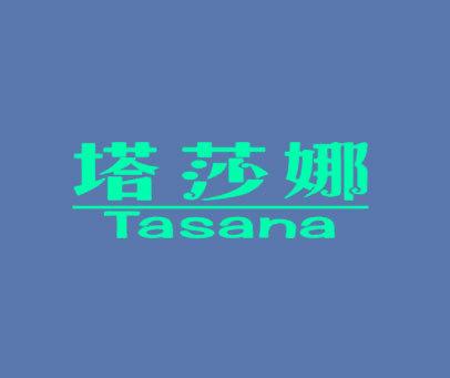塔莎娜-TASANA