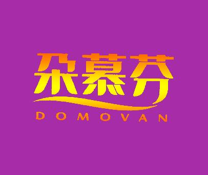 朵慕芬-DOMOVAN