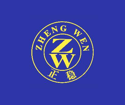 正稳-ZW