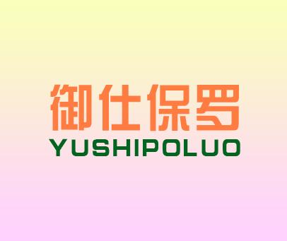 御仕保罗-YUSHIPOLUO