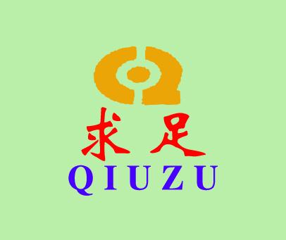 求足-QZ
