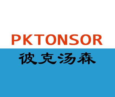 彼克汤森-PKTONSOR