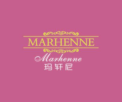 玛轩尼-MARHENNE