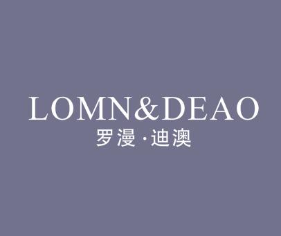 罗漫迪澳-LOMNDEAO