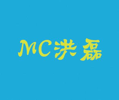 洪磊-MC