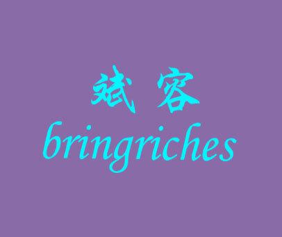 斌容-BRINGRICHES