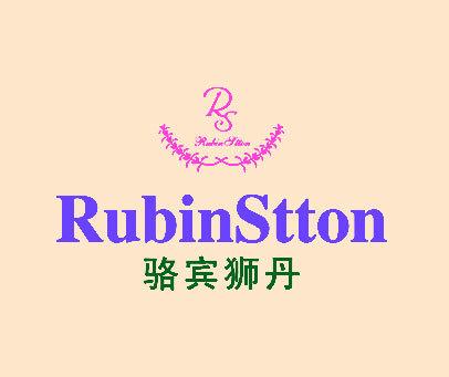 骆宾狮丹-RUBINSTTON RS