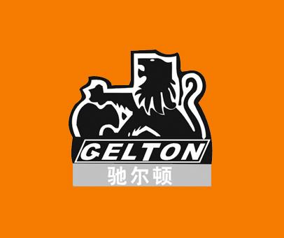 驰尔顿-GELTON
