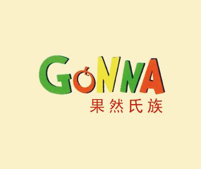 果然氏族-GONNA