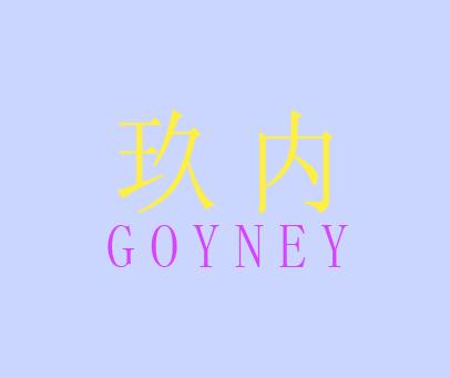 玖内-GOYNEY