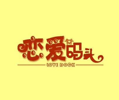 恋爱码头-LOVEDOCK