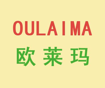欧莱玛-OULAIMA