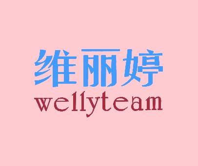 维丽婷-WELLYTEAM