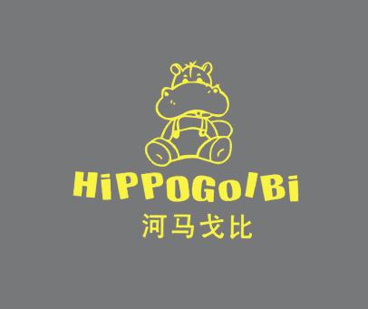 河马戈比-HIPPOGOLBI