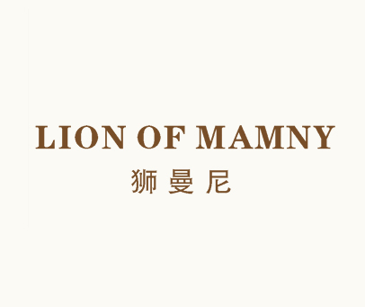 狮曼尼-LIONOFMAMNY