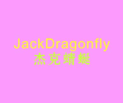 杰克蜻蜓--JACKDRAGONFLY