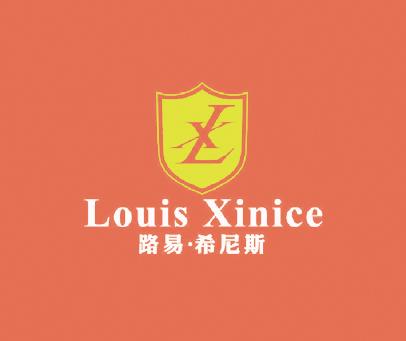 路易希尼斯-LOUISXINICE