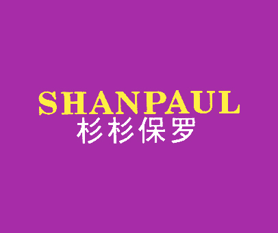 杉杉保罗-SHANPAUL