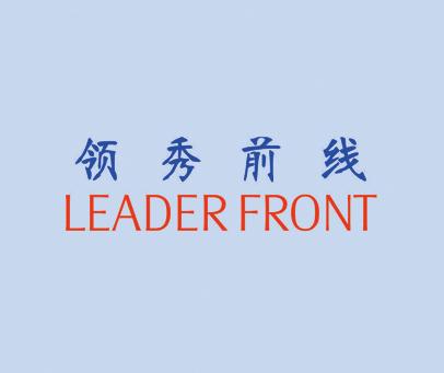 领秀前线-LEADERFRONT