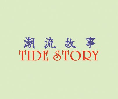 潮流故事-TIDESTORY