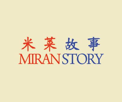 米莱故事-MIRANSTORY