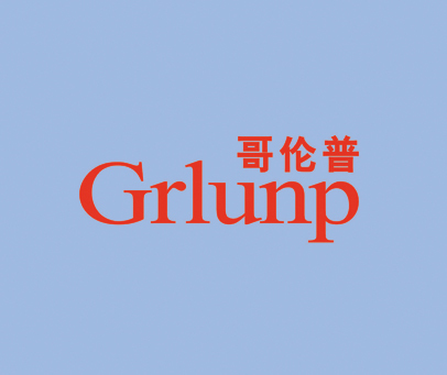 哥伦普-GRLUNP