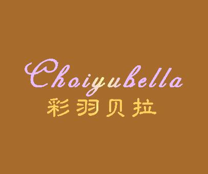 彩羽贝拉-CHOIYUBELLA