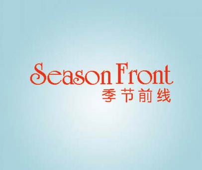 季节前线-SEASONFRONT