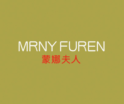 蒙娜夫人-MRNYFUREN