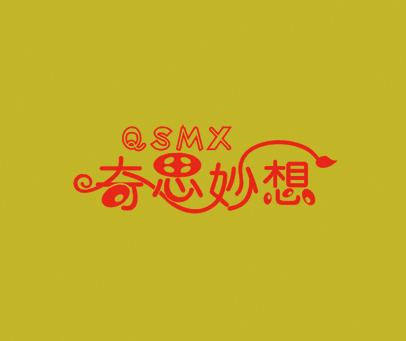 奇思妙想-QSMX