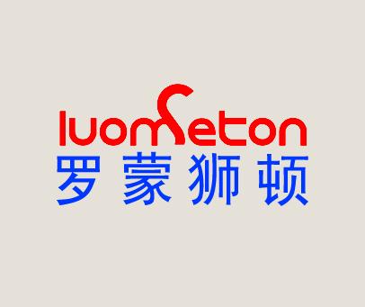 罗蒙狮顿-LUOMSETON