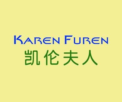 凯伦夫人-KARENFUREN