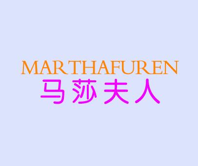 马莎夫人-MARTHAFUREN