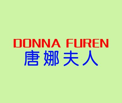 唐娜夫人-DONNAFUREN