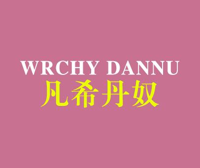 凡希丹奴-WRCHYDANNU