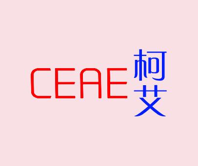 柯艾-CEAE