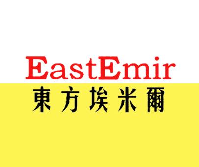 东方埃米尔-EASTEMIR