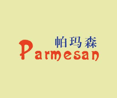 帕玛森-PARMESAN