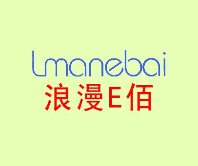 浪漫佰-ELMANEBAI