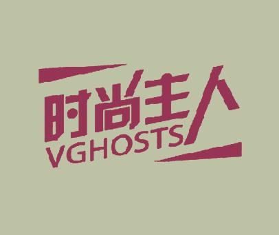 时尚主人-VGHOSTS