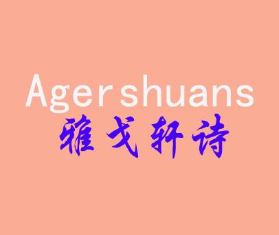 雅戈轩诗-AGERSHUANS