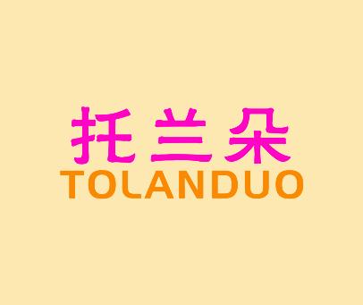 托兰朵-TOLANDUO